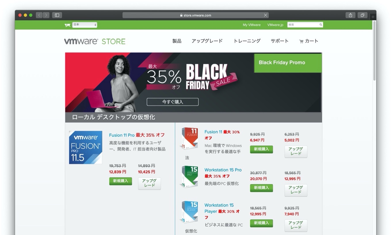 Black Friday Sale is VMware Fusion