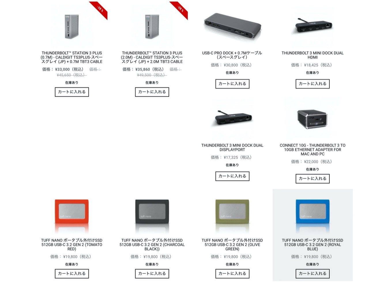 CalDigit Japan Online Storeブラックフライデーセール