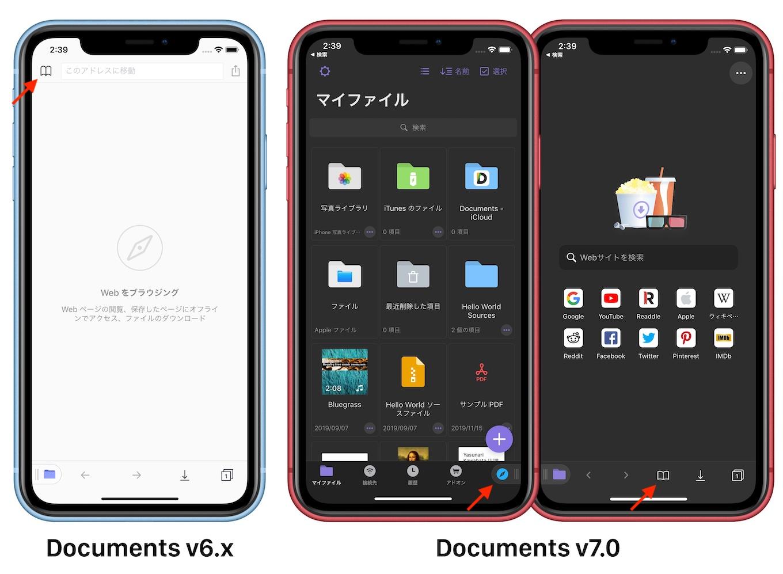 Documents v7のアプリ内ブラウザ