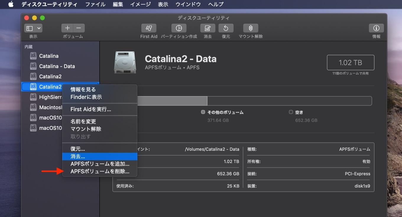 Macintosh HD - Dataを削除するとどうなるのか?