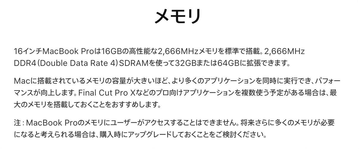 MacBook Pro (16-inch, 2019)のメモリ
