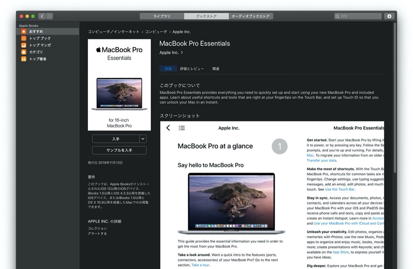 MacBook Pro (16-inch, 2019) Essentials - Books Store