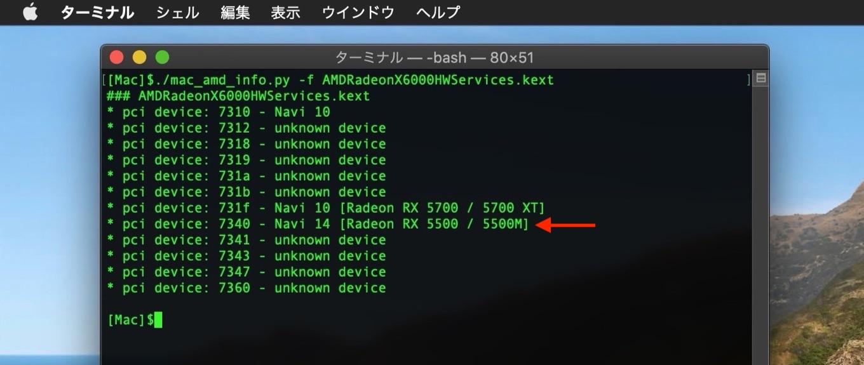 Radeon RX 5500MとmacOS 10.15 Catalina