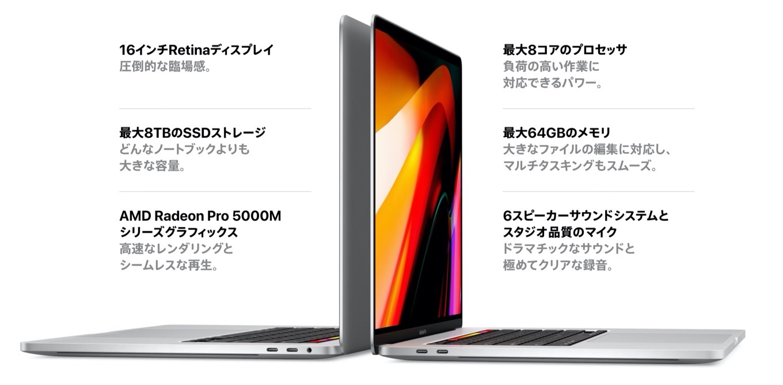 MacBook Pro (16-inch, 2019)とMacBook Pro (15-inch, 2019)