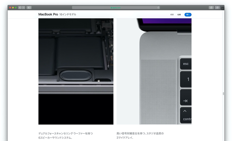 MacBook Pro (16-inch, 2019)の6スピーカー