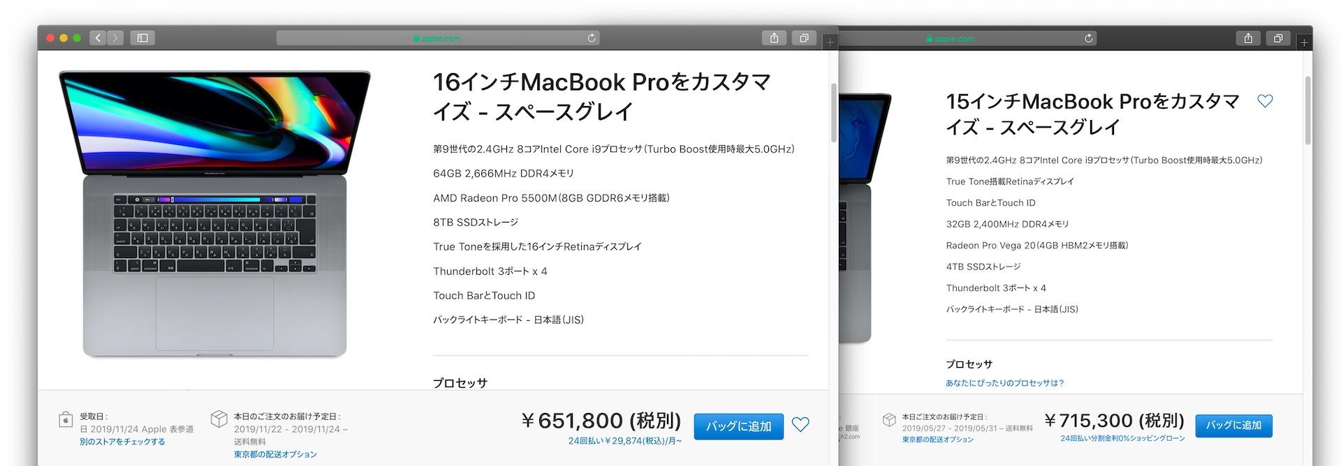 MacBook Pro (16-inch, 2019)のフルスペックモデルと価格