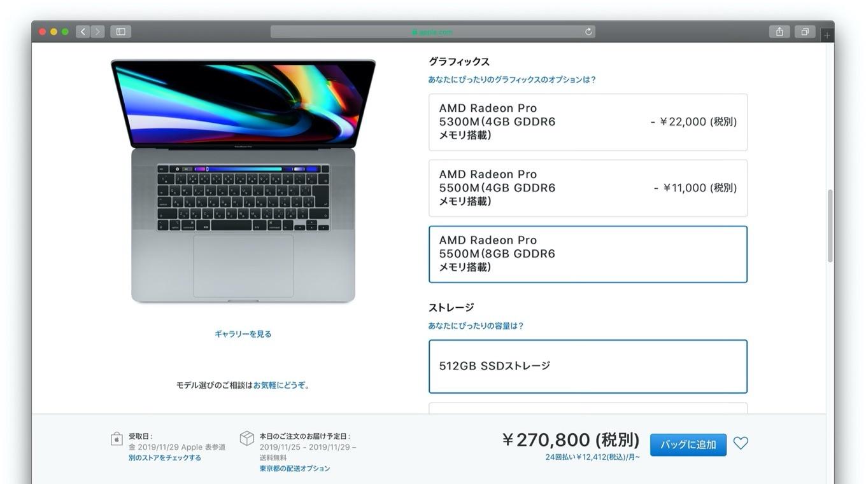 MacBook Pro (16-inch, 2019)とAMD Radeon Pro 5500M