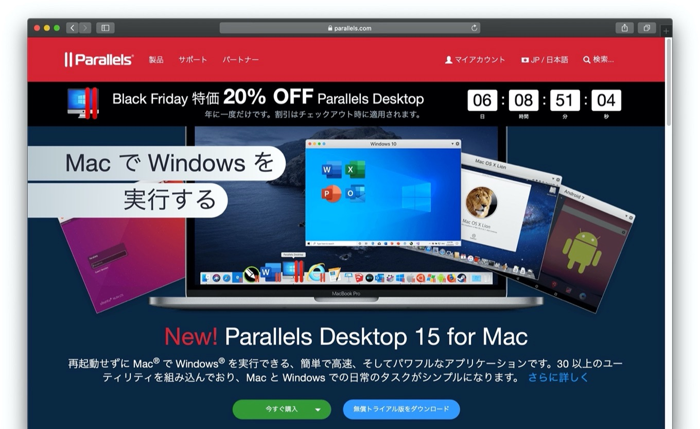 Parallels Desktop for Macブラックフライデーセール