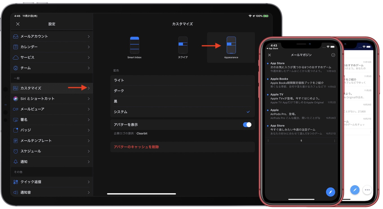 Spark for iOSがダークモードをサポート