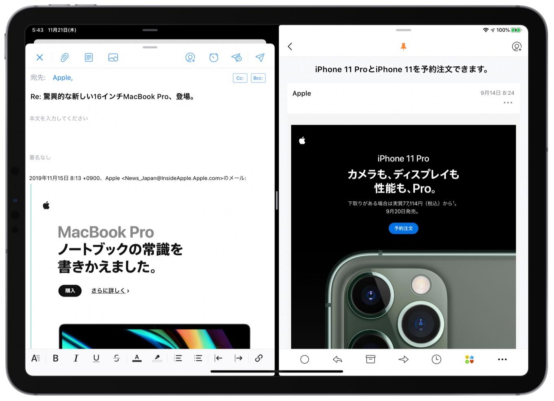 Spark for iOS v2.5のマルチタスク機能