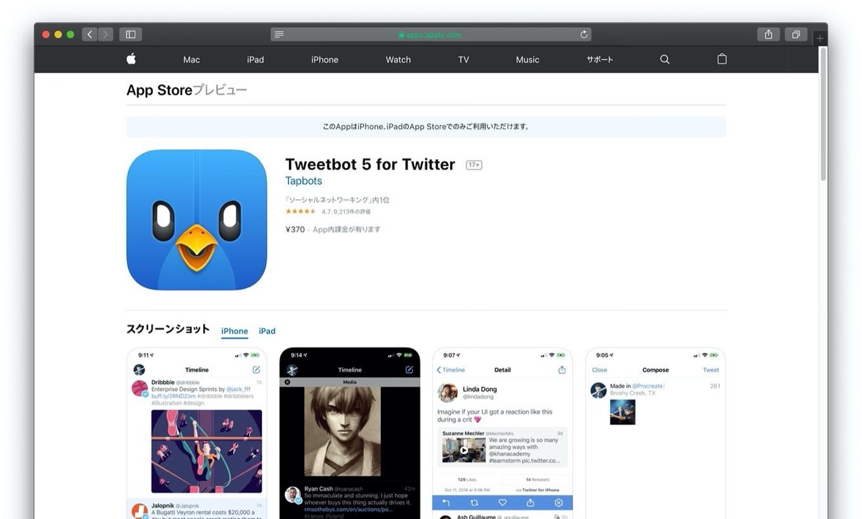 Tweetbot 5 for Twitterのブラックフライデーセール