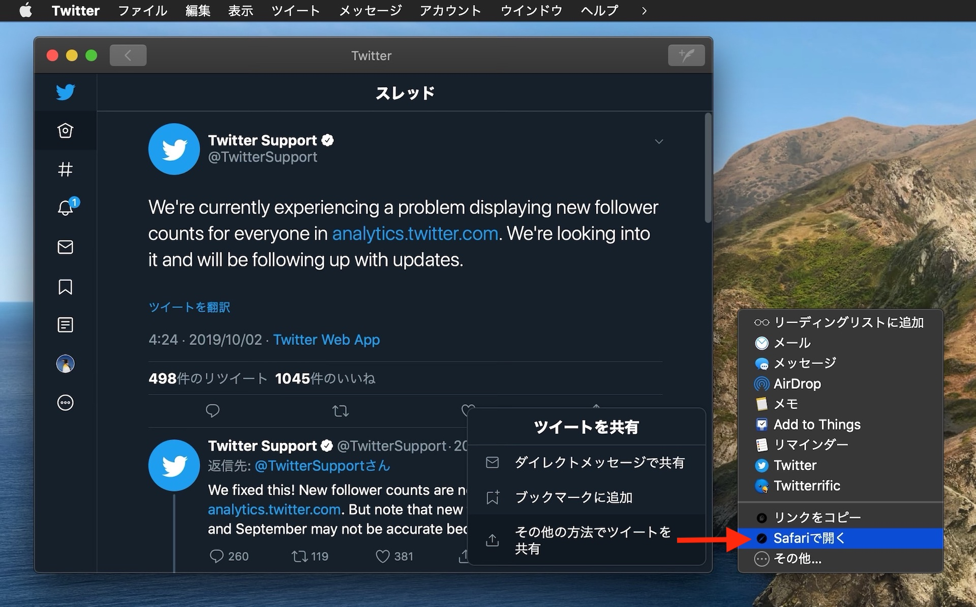 Twitter Universal LinksからのOpen In Safari