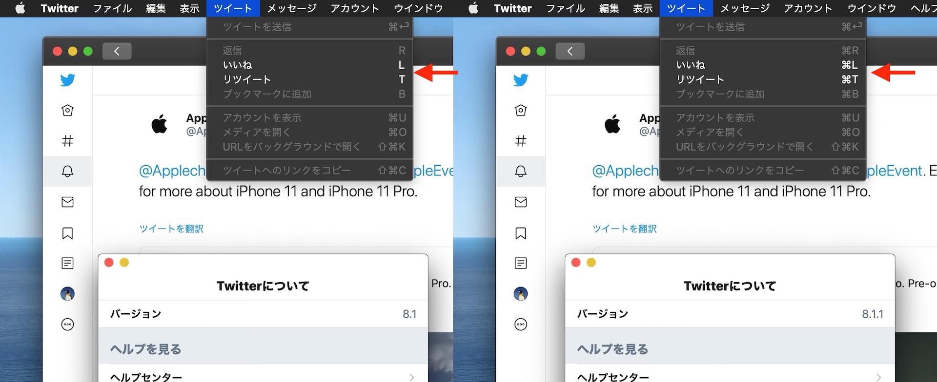 Twitter for Mac v8.1のショートカットキー