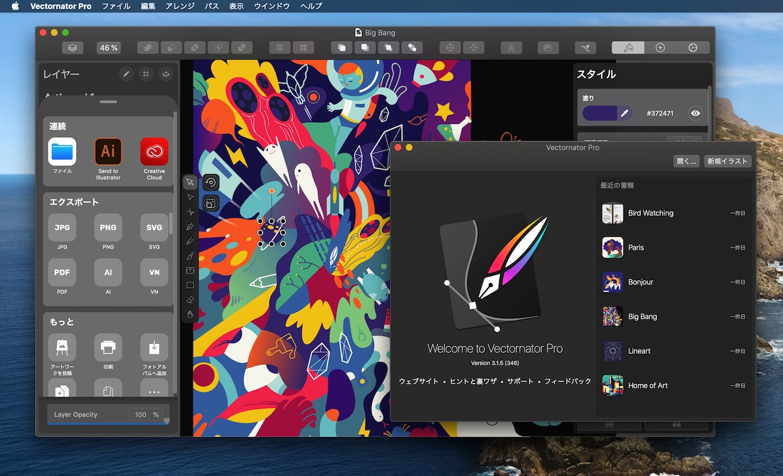 Vectornator Pro for Macの機能