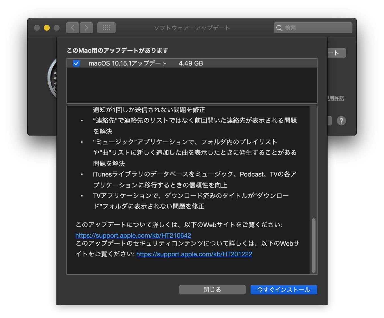 macOS 10.15.1 Catalinaへの移行