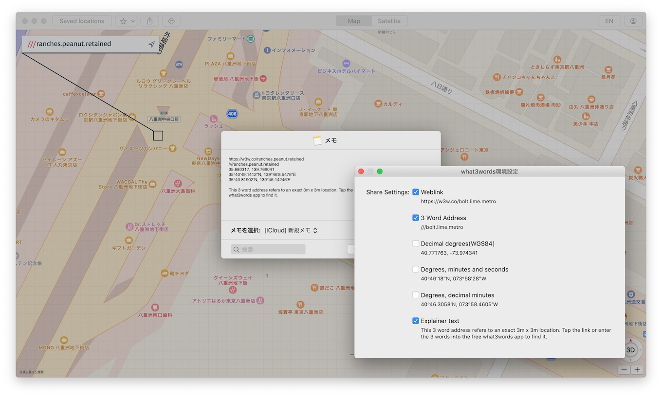 what3words for Macの設定