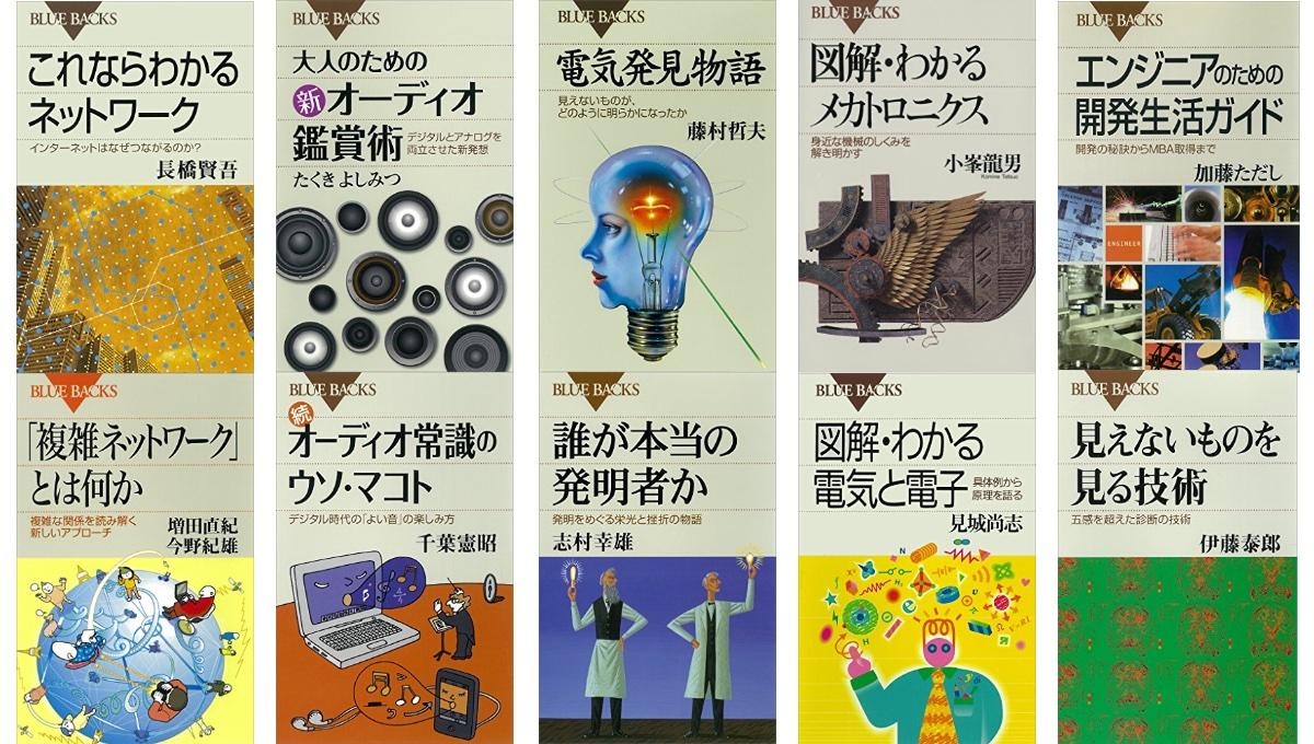 講談社発行のブルーバックスシリーズ