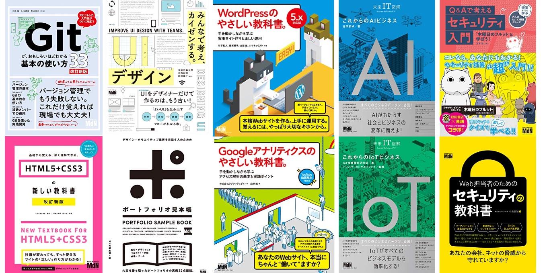 ビジネスに役立つ Webデザイン・技法書フェア
