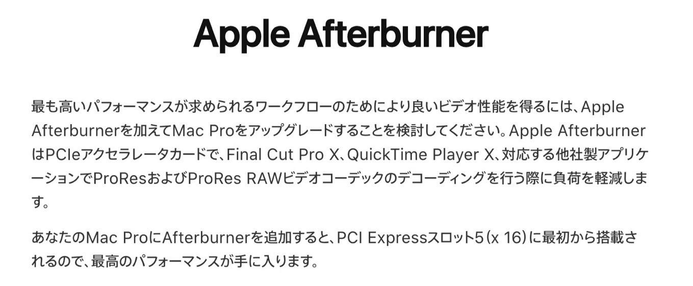 Apple Afterburner