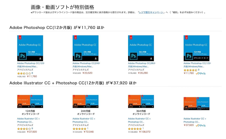 Amazon Adobeサイバーマンデーセール