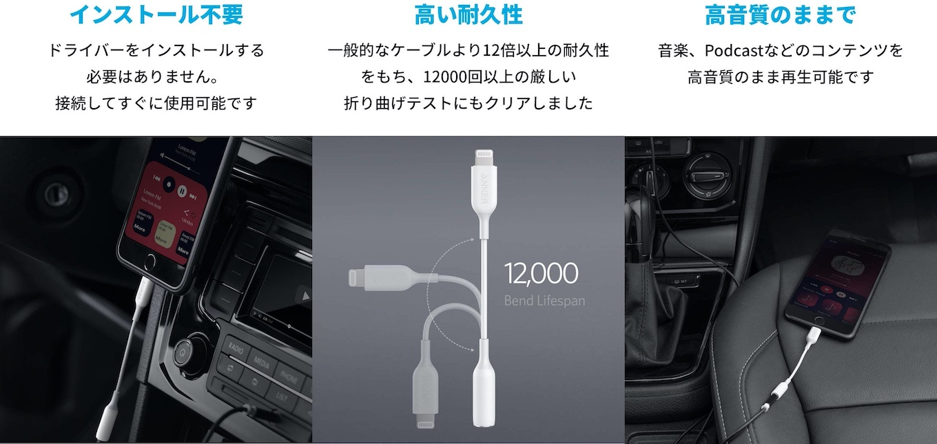 Anker 3.5mm Audio Adapter with Lightning Connector