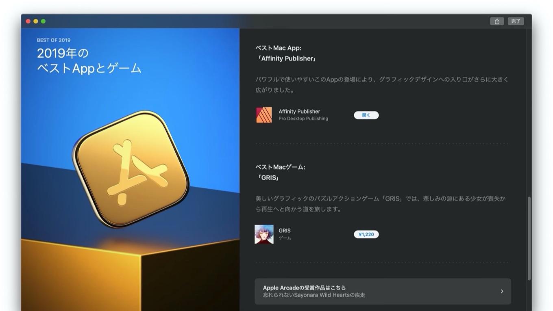 2019今年のベストアプリ for Mac
