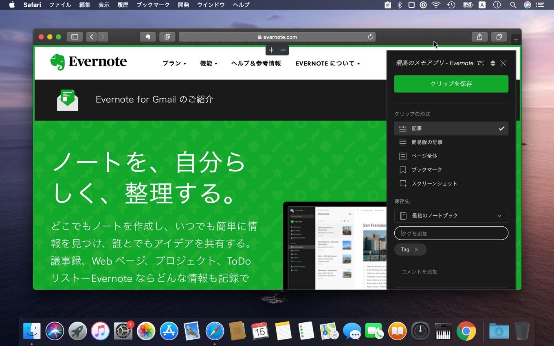 Evernote Web Clipper for Safari