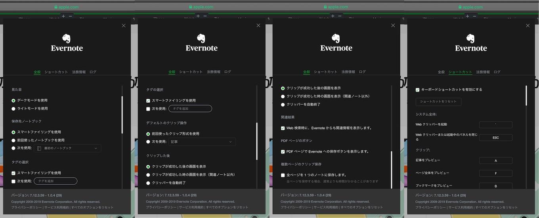 Evernote Web Clipper for Safariの機能