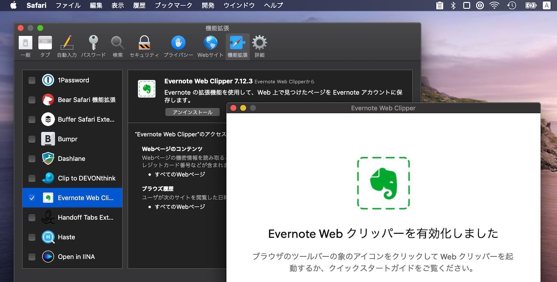 Evernote Web Clipper for Safari v13