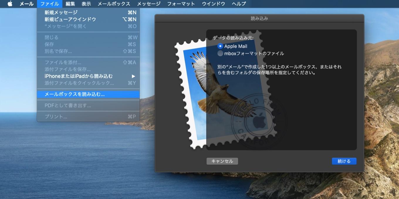 Apple Mailのメールデータのインポート