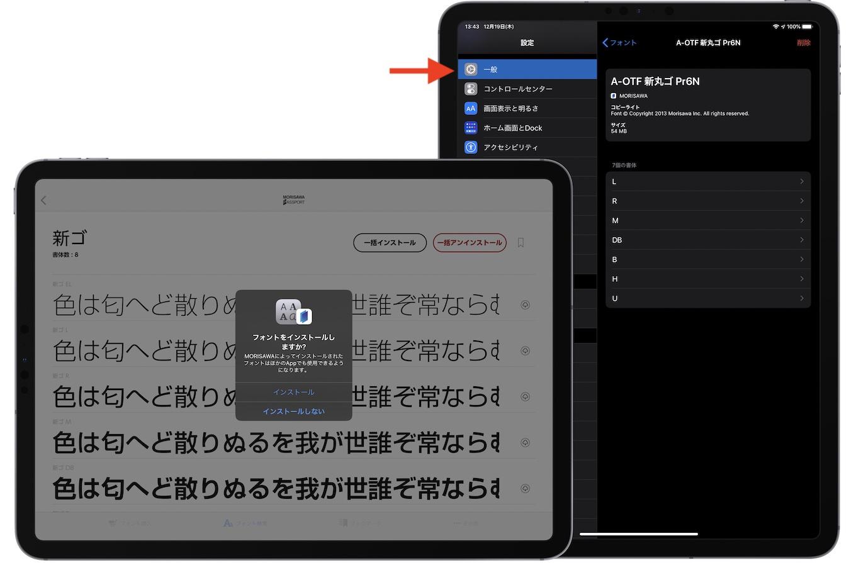 iPadにインストールしたモリサワフォント