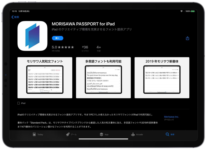 App StoreにMORISAWA PASSPORT for iPadが登場