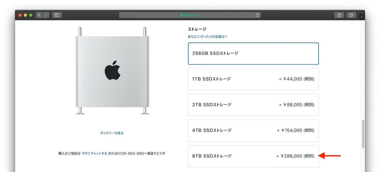 Mac Pro (2019) 8TB SSDストレージ