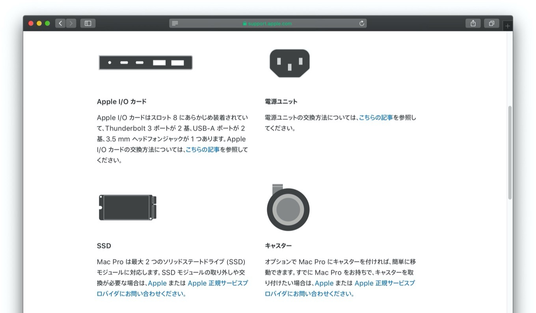 Mac Pro (2019) の部品の取り付けと交換