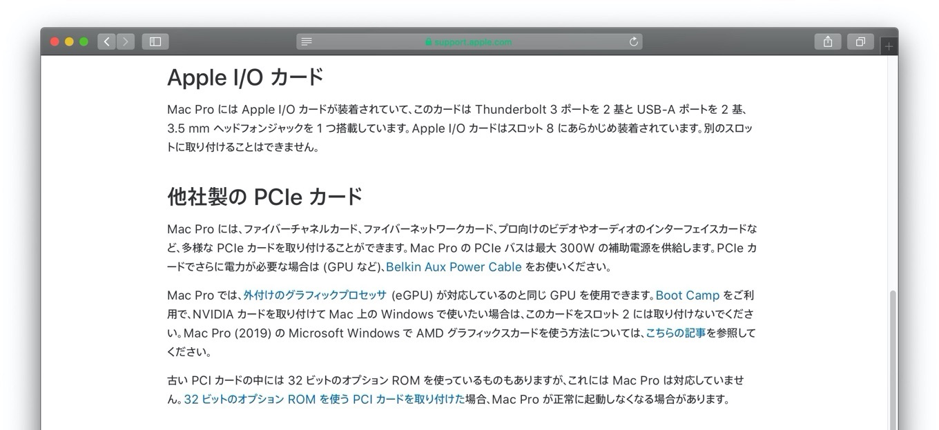 Mac Pro (2019)とThird-party PCIe cards