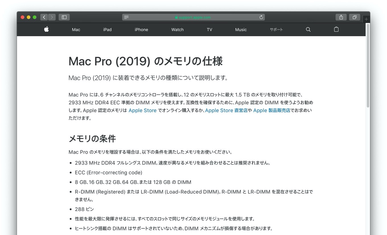 Mac Pro (2019) のメモリの仕様