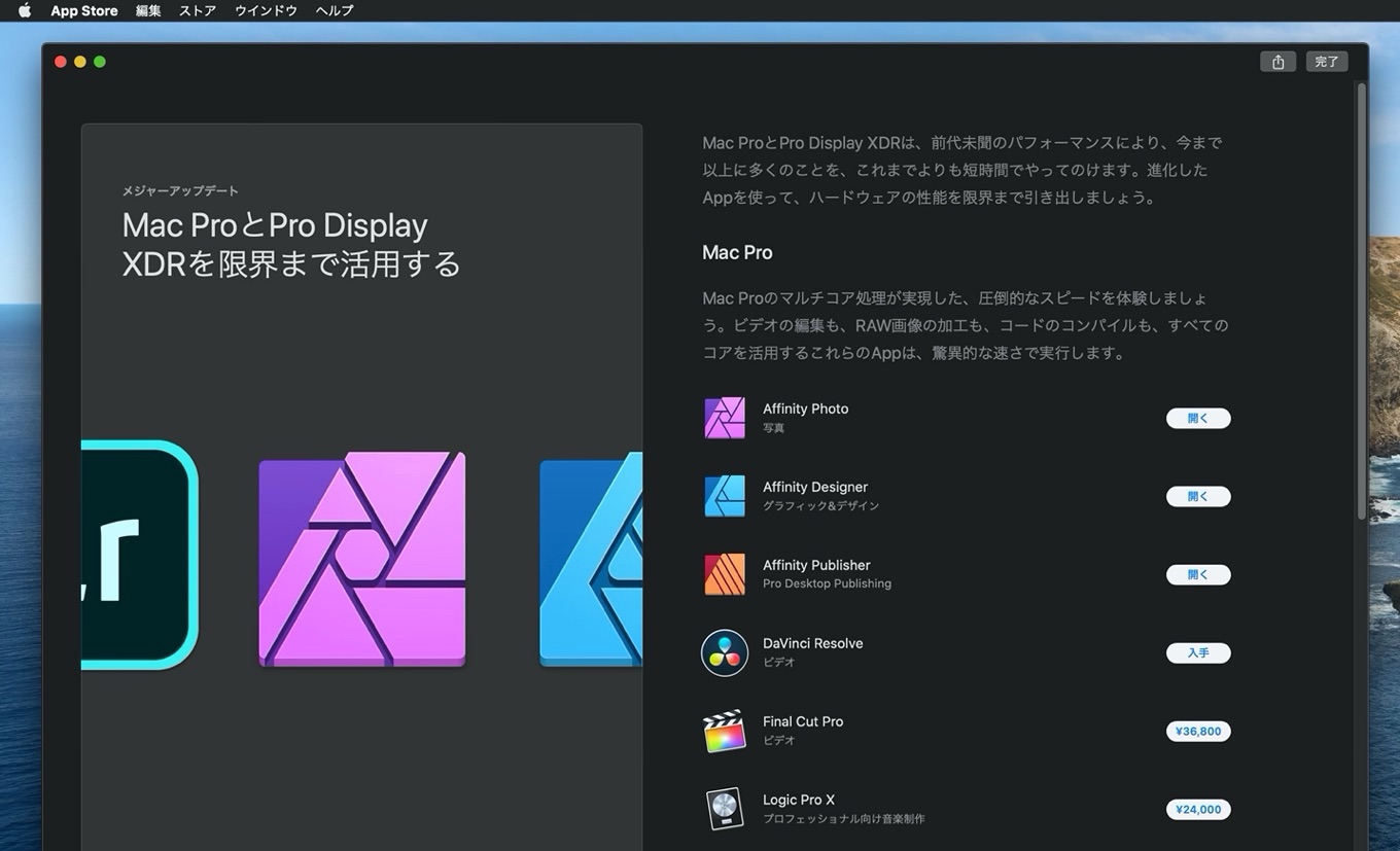 ‎Max Out Your Mac Pro and XDR Display - Mac App Store Story