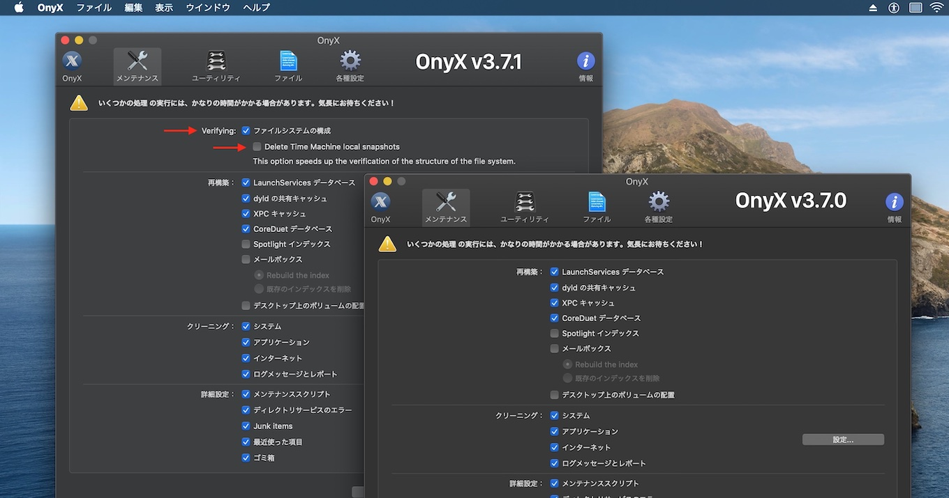 OnyX for macOS 10.15 Catalina
