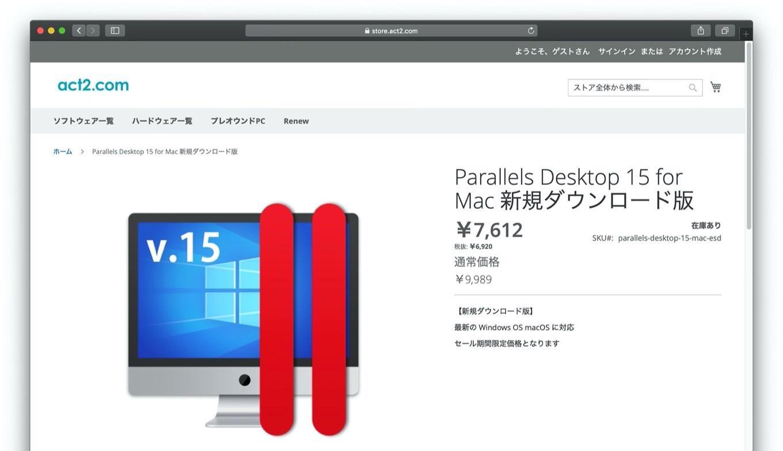 Parallels Desktop 15 for Macサイバーマンデーセール