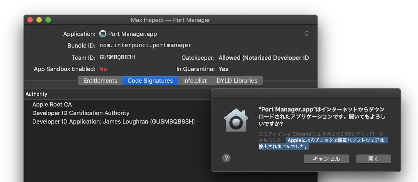 Port Managerの公証