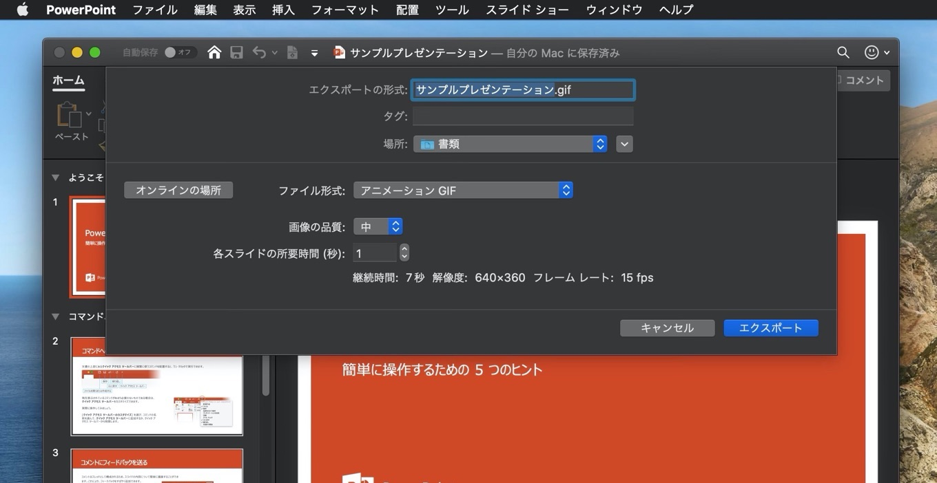 PowerPoint for Mac GIFアニメーション