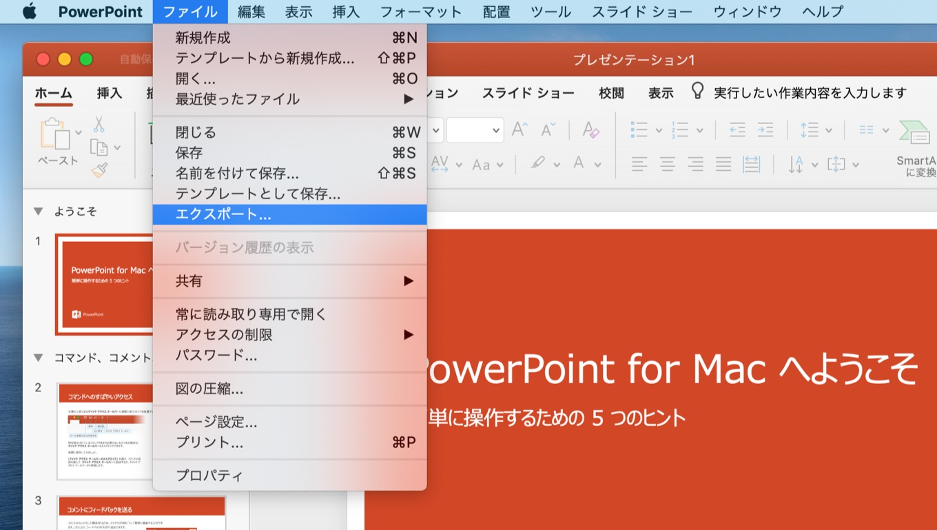 PowerPointのエクスポートメニュー