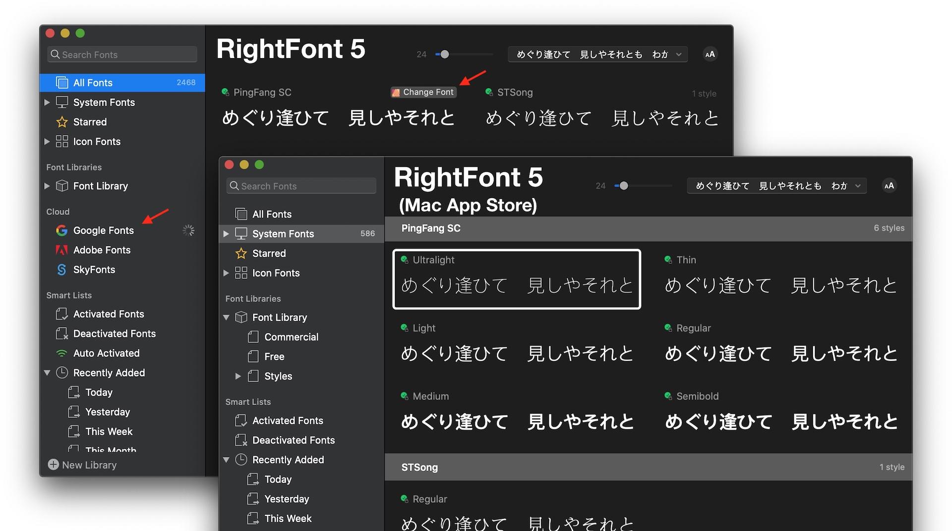 RightFont 5の機能比較
