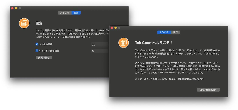 Tab Countの設定