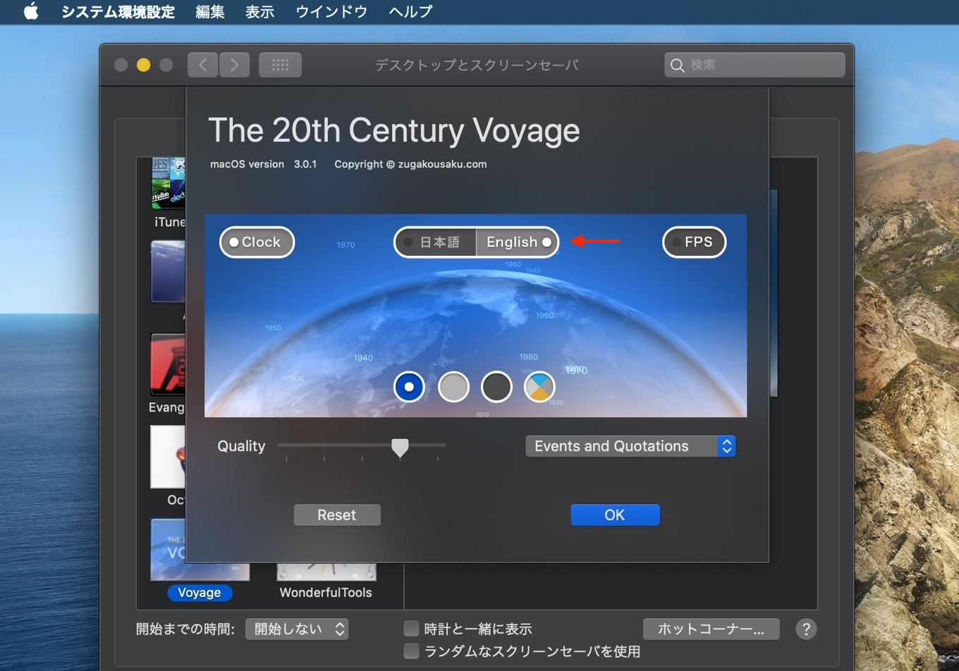The 20th Century Voyage | Screen Saver for macOS
