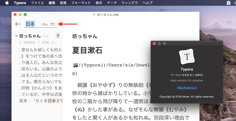 Typora for Macが日本語のグローバルサーチに対応