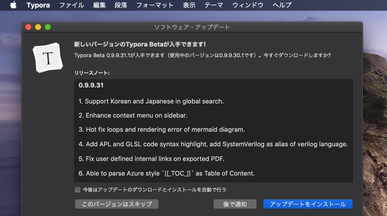 Typora v 0.9.9.31 for Mac