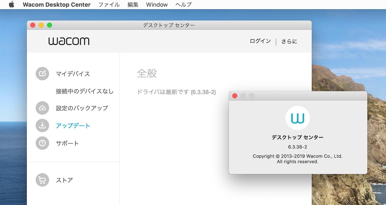 WacomタブレットドライバmacOS用ドライバ(V6.3.38-2)