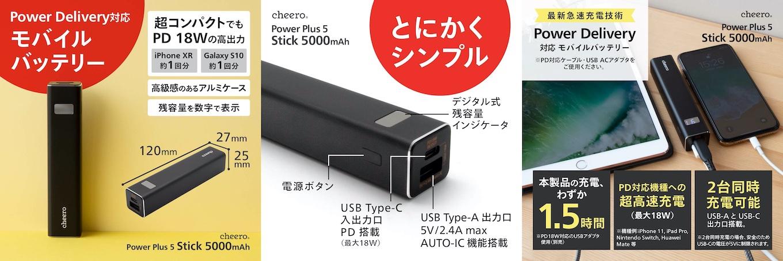 cheero Power Plus 5 5000mAh