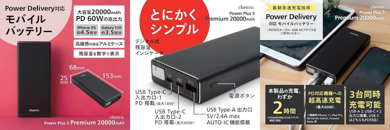 cheero Power Plus 5 Premium 20000mAh